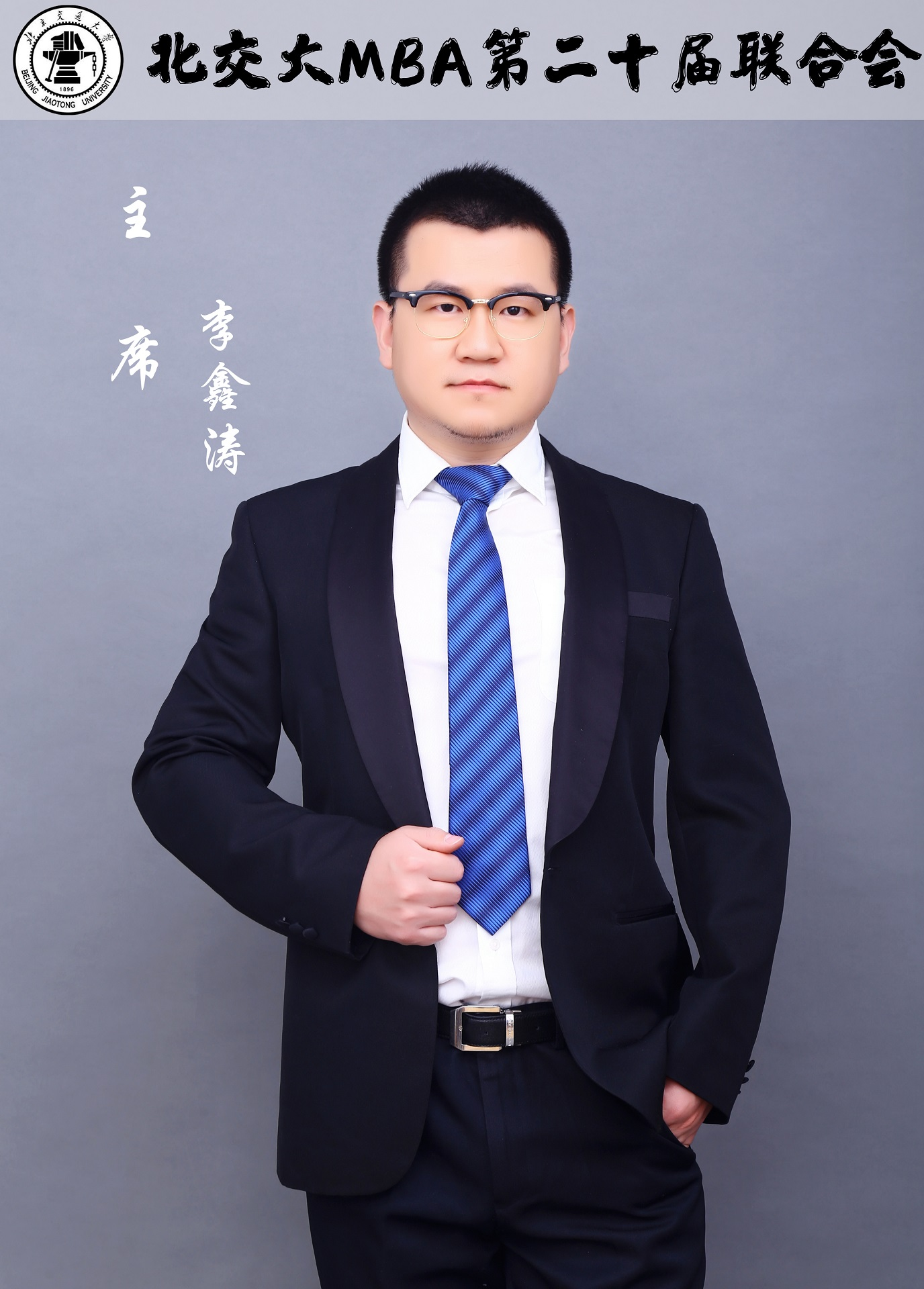 李鑫涛.jpg