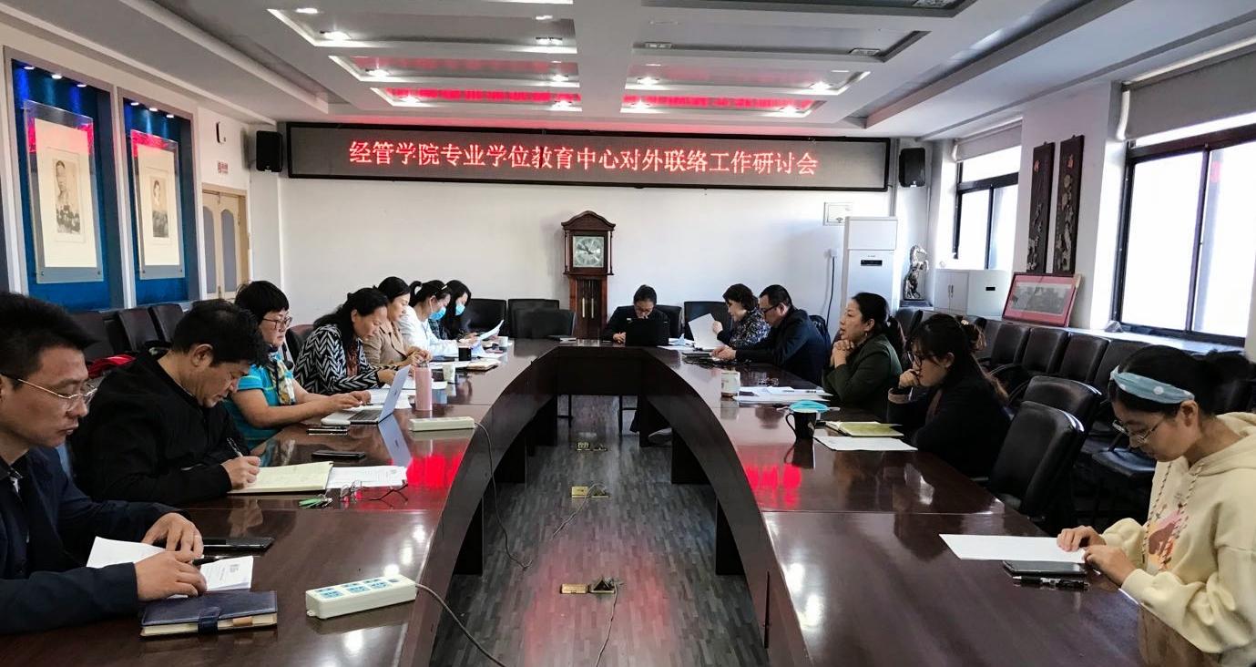 经管学院专业学位教育中心对外联络工作研讨会.jpg